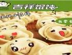 重庆吉祥馄饨加盟店经营中有哪些策略 吉祥馄饨