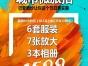 淄博巴黎10.1限量较,抢订1599元婚照特惠!