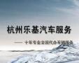 杭州专业咨询咨询**查询 车辆年审 换证补证 实体店铺