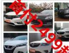 襄陽喜相逢零首付以租代購汽車免審核送一年保險