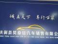 洪洞昊泰钰汽车销售公司
