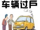 济南高价收车 现金求购二手车 上门看车 支付全款5年0万公里50万