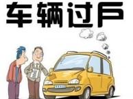 济南高价收车 现金求购二手车 上门看车 支付全款