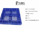 塑料栈板,托盘生产厂家 价格实惠