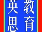 新概念英语培训在英思教育