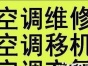 高新区江北江东空调移机维修打孔 搬家搬厂居民搬家等