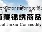 西藏锦绣商品交易-藏交所供应