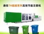 专业生产环卫垃圾桶设备 塑料垃圾箱机器