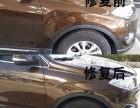 宁波奉化汽车无痕修复汽车凹陷电话多少