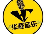 燕郊 哪有 声乐培训 唱歌