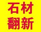 上海青浦区夏阳 工程保洁公司 石材翻新养护 做晶面