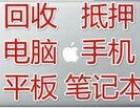 海口高价回收各种品牌手机 平板wifi 笔记本等品牌回收