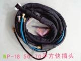 WP-18 水冷氩弧焊枪 米勒主电缆 带50-70快插,厂家直销