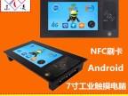 深圳东凌工控7寸安卓NFC刷卡工业平板电脑