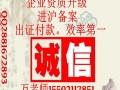 外省的施工企业到上海来进行办理诚信手册的手续时什么