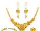 高价收购黄金首饰,金沙,金砖