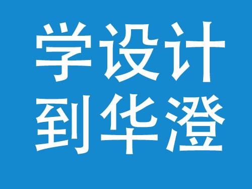 杭州平面设计培训