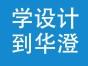 杭州平面设计培训夯筑平面广告设计培训助你成就平面设计师梦