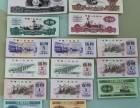 武汉收购回收钱币纪念币纪念钞连体钞邮票金银币银元老钱纸币