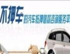 安庆简单办理汽车抵押贷款,车子你开,押证车贷款