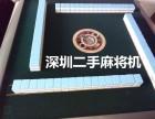梅州二手麻将机 二手全自动麻将机