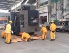 承接惠州市工厂设备搬迁安装一条龙服务业务