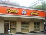 天津良品铺子零食店加盟生意好