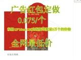 个性红包定做/利是封/广告红包定制/彩色印刷烫金利事封制作