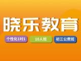 苏州五年级补习班 晓乐教育小学语文辅导