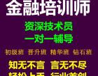 滨州网贷技术培训中心网贷操作技巧学习线上教学课程齐全
