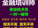 天津网贷技术培训公司网贷操作技巧学习正规网贷培训机构