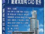 广厦建筑结构软件CAD21.0送教程 带加密狗
