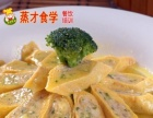 【湖南小碗蒸菜技术加盟】小本经营蒸菜瓦罐汤店投万元