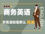長沙BEC商務英語,英語口語培訓班