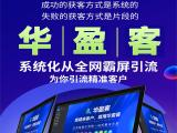 华盈客社营销 淄博华盈客 欢迎来电洽谈