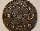 中国那些城市有私人现金收购古玩古董古钱币,东西真的无任何费用