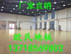 国标运动实木地板 篮球场木纹运动场地 22mm厚