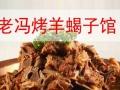 【老冯烤羊蝎子】加盟官网/加盟费用/项目详情