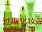过期化妆品处理公司临期下架化妆品报废销毁处理流程