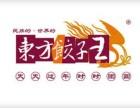 上海东方饺子王招商加盟-东方饺子王可以加盟吗