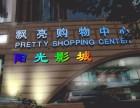 温江发光字 广告 喷绘