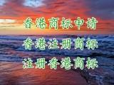 在上海辦理香港商標 內地申請香港商標