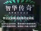 智华传奇企业管理