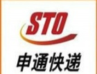 上海申通快递行李托运,申通快递收件电话