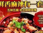 杭州 辣有道麻辣香锅 连锁品牌 开一店赚一店