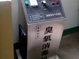 郑州臭氧消毒机