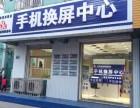 潍坊手机换屏中心 手机售后服务 手机维修
