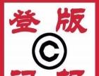 作品版权登记多少钱?中国版权登记中心「君诺正信」