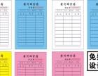 联单票据;无碳复写;专业印刷基地