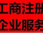 办理进出口权咨询淄博隆杰会计公司